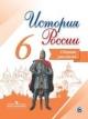 История России 6 кл. Сборник рассказов